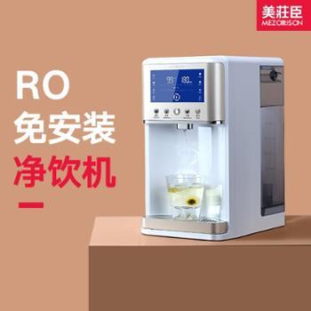 美莊臣 净水器Mz-RO-100G家用净水机RO反渗透无桶直饮机ai智能触控彩屏台式净饮水机纯水机自来水过滤加热一体机 净化饮水机