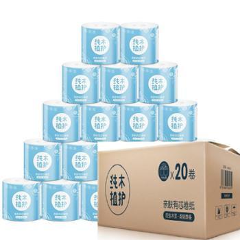 植护 亲肤有芯卷纸家庭装4层卫生巾原生浆单卷独立包装 20卷/箱装