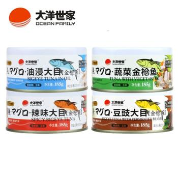 大洋世家/OCEANFAMILY四种口味组合金枪鱼罐头4*185g