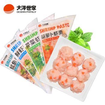 大洋世家/OCEANFAMILY四口味鲜虾滑150g/袋*4