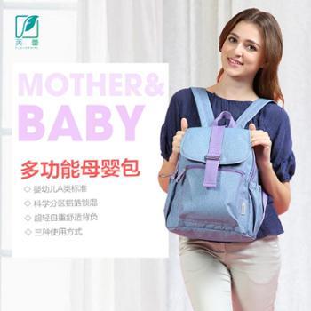 卡拉羊芙蕾系列 多功能大容量母婴双肩背包 F5001