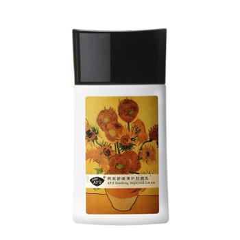 阿芙/AFU 舒缓清护防晒乳梵高限量版SPF30/PA+++ 45g