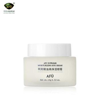 阿芙/AFU 精油高保湿眼霜 15g 保湿补水 淡化细纹 淡化黑眼圈