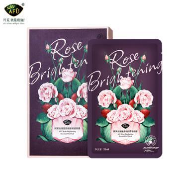阿芙玫瑰提亮焕肤精油黑面膜贴12片