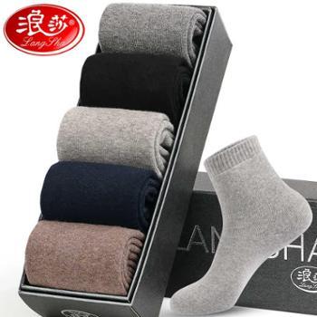 盒装5条浪莎中筒纯棉袜短袜毛巾袜子生活用品