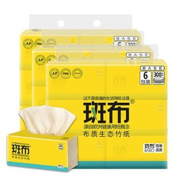 斑布(BABO)抽纸100抽18包竹浆本色餐巾纸面巾纸抽母婴可用卫生纸巾
