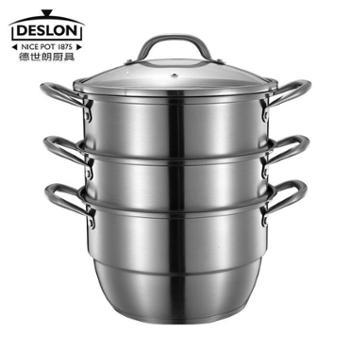德世朗/DESLON三层多用蒸锅DFS-Z036B