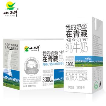 青藏人家小西牛青海利乐砖纯奶高原奶新鲜牛奶纯鲜直达250ml*20