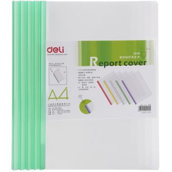 得力(deli)5901透明抽杆夹拉杆夹文件夹资料夹A4可放约80张 办公用品 可夹40张 5539(5个装颜色随机) 5个价
