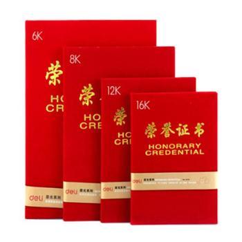 得力 (deli)绒面荣誉证书颁奖得奖获奖状外壳聘书 8K荣誉证书(257*177mm) 7577