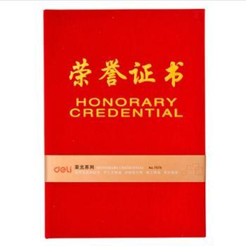 得力(deli)绒面荣誉证书颁奖得奖获奖状外壳聘书 12K荣誉证书(210*148mm) 7578