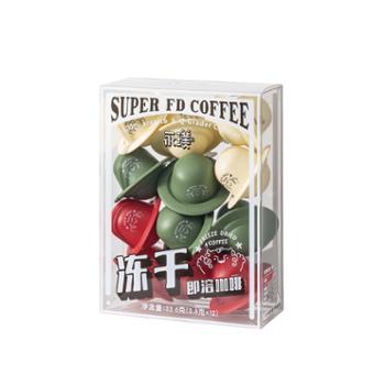 永璞5.0冷萃冻干飞碟即溶精品咖啡粉12颗装33.6g(2.8gx12颗)