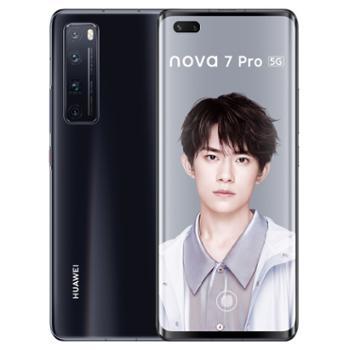 华为nova7Pro全网通5G手机