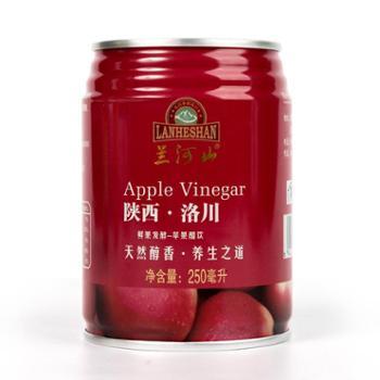 陕西苹果醋250ml*8罐饮料苹果汁醋饮品整箱装