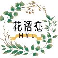 花语恋生活馆