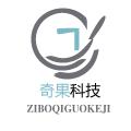 淄博奇果电子商务有限公司