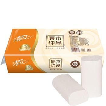 清风卫生纸卷3层750g1提10卷纸面巾纸厕纸无芯卷纸原木纯品卷纸