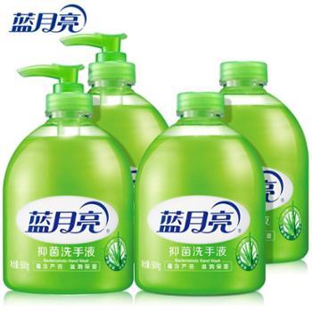 蓝月亮洗手液500g抑菌芦荟清香型4瓶