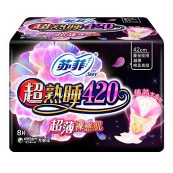 苏菲卫生巾超熟睡420mm超薄随心翻夜用8片姨妈巾单包