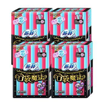 苏菲日用棉柔口袋魔法卫生巾4包40片