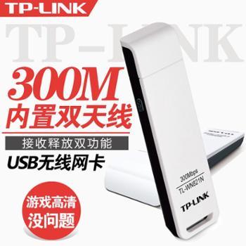 TP-LINK TL-WN821N 300M USB无线网卡台式机电脑wifi接收器发射器