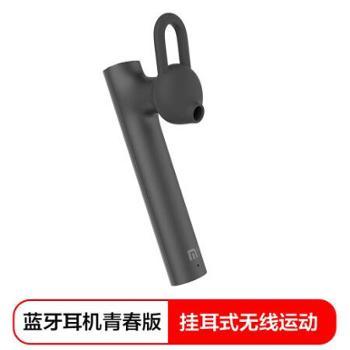 小米(MI)小米蓝牙耳机 青春版 挂耳式无线运动 通用耳塞 小米蓝牙耳机