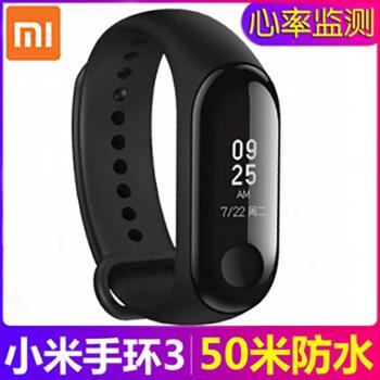 小米(MI)小米手环3NFC版 小米手环3 标准版 小米手环 智能手环 小米手环3 NFC 运动手环