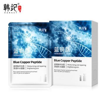 韩纪/Hankey蓝铜肽时光肌渗透补水面膜1盒10片HJ95847