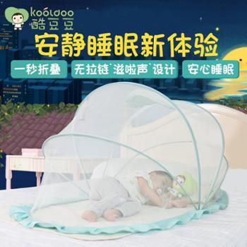 酷豆豆婴儿可折叠便携式蚊帐