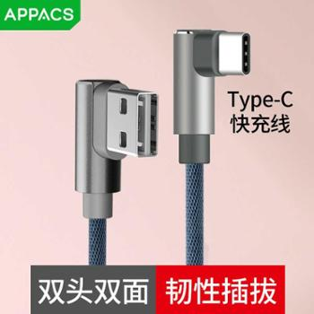 APPACS安卓数据线type-c华为小米三星S8S9快充线usb弯头充电器线1米