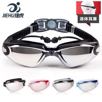 捷虎泳镜高清防水防雾游泳眼镜大框电镀JH8530连体耳塞游泳镜