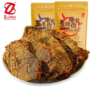 真心牛肉干100g*2袋香辣/五香味肉类零食