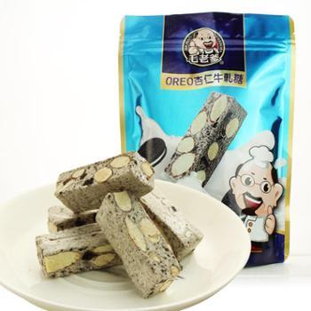 台湾进口特产美食零食毛老爹牛轧糖奥利奥口味 250g