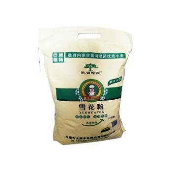 巴盟胡杨雪花粉小麦粉高筋面粉面条馒头饺子通用10kg/袋