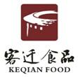 梅州市客迁食品有限公司