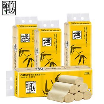 纯竹工坊竹浆本色无芯卷纸4提48卷经济实用装