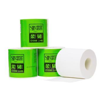 思景有芯卷纸4层135g24卷卫生纸厕用纸