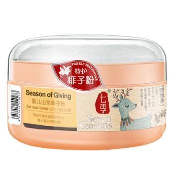 七季婴儿山茶痱子粉100g