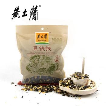 黄土情 豆钱钱500g 延安特产 农家自种 黑豆类 压扁的豆子 五谷杂粮