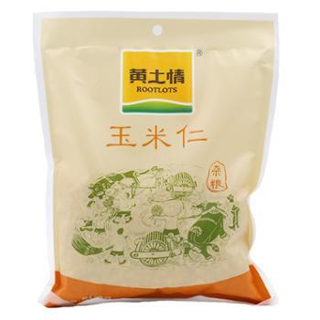 黄土情玉米仁500g玉米粥碎渣玉米农家自产杂粮