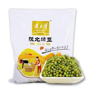 黄土情绿豆袋装500g