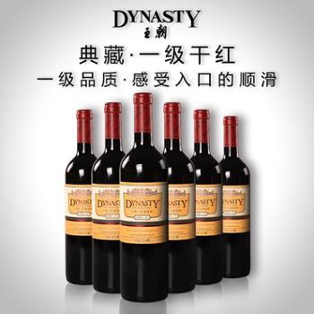 王朝典藏一级干红葡萄酒(6支装)