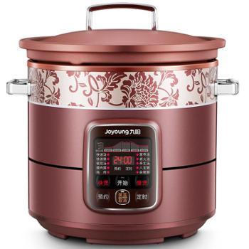 九阳电炖锅紫砂锅DGD50-05AK煲汤锅5L
