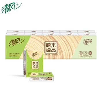 清风原生木浆手帕纸3层2条装20小包