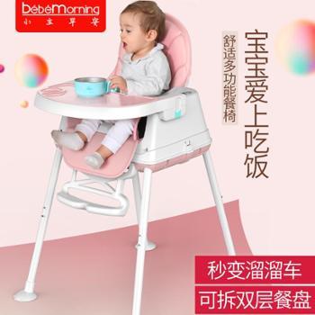 bebemorning/小主早安多功能可折叠便携式宜家婴儿椅子