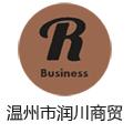 温州润川旗舰店
