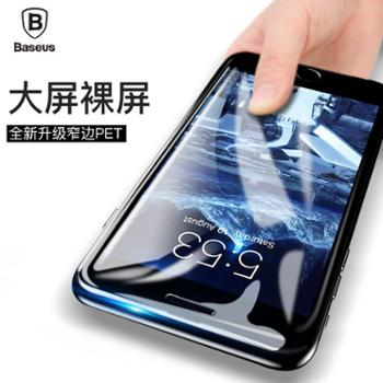Baseus/倍思 iphone7/8保护膜 升级窄边PET软边膜 0.23mm