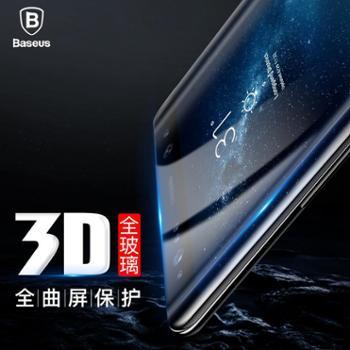 BASEUS/倍思 三星 Galaxy Note 8 3D曲面钢化膜0.3MM 手机保护膜 帖膜
