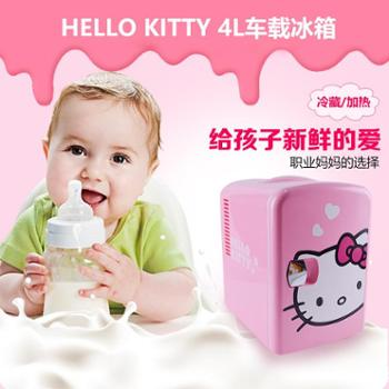 Hello Kitty车载冰箱迷你小冰箱车家两用冷藏箱 KTC-4B