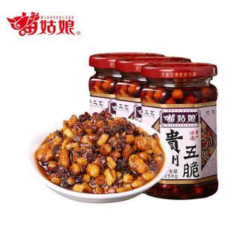 苗姑娘 贵州特色风味五脆油辣椒辣椒酱 250g*3